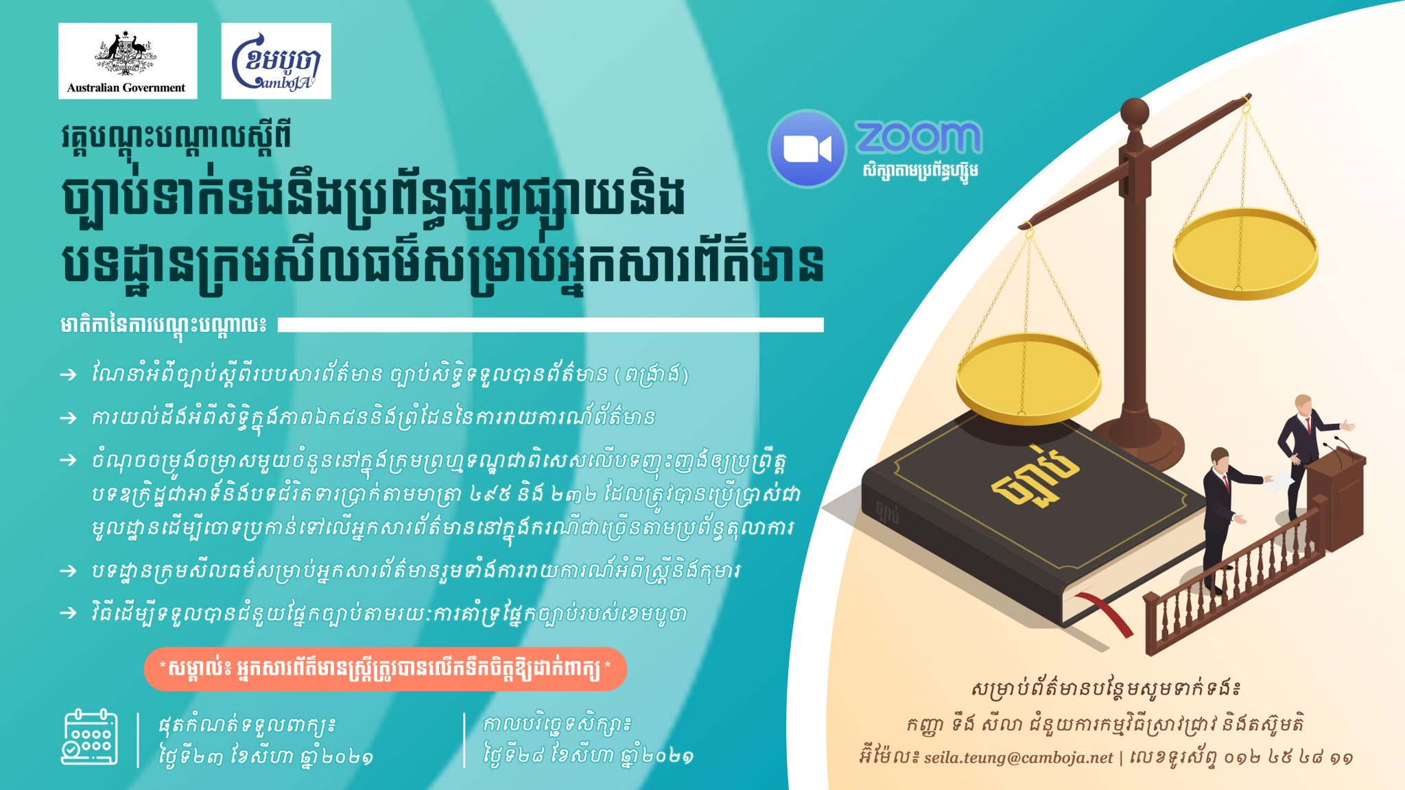 Media-related Laws and Ethical Standards for Journalists